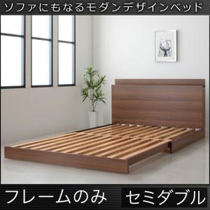 ソファにもなるモダンデザインベッド【SHRINK】シュリンク【フレームのみ】セミダブル *040120459
