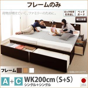 日本製 大容量 収納ベッド チェストベッド ベッドフレームのみ A+C 鍵・ガード付き 組立設置 ワイドK200 (シングル+シングル) ベット 木製 国産 大型 連結 分割 r-th-500021271