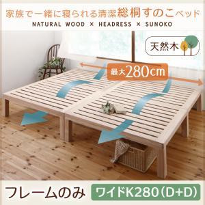 総桐すのこベッド Kirimuku キリムク ワイドK280(D+D)