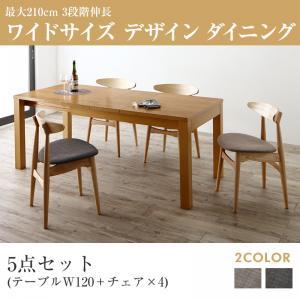 3段階伸縮 ワイドサイズデザイン ダイニング BELONG ビロング 5点セット(テーブル+チェア4脚) W120-180