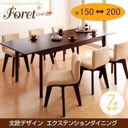 ダイニングセット 6人用 伸縮 伸長テーブル 北欧デザイン エクステンションダイニングテーブル7点セット(テーブルW150-200+回転チェア×6) 家具通販 新生活 敬老の日
