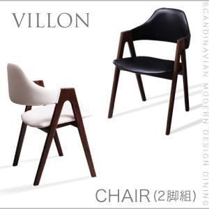 北欧モダンデザインダイニング【VILLON】ヴィヨン/チェア(2脚組) 【あす楽】 新生活 敬老の日