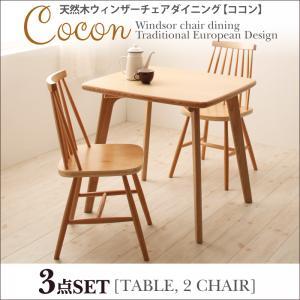 ダイニング3点セット テーブル幅80、チェア×2 セット 天然木ウィンザーチェアダイニング Cocon ココン ダイニングテーブルセット テーブルセット リビングダイニング 食卓テーブル 木製テーブル 食卓 人気 おしゃれ かわいい