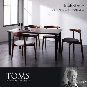 デザイナーズダイニングセット 5点Bセット(テーブル 幅150cm+チェアB×4) トムズ 天然木ウォールナット ダイニングテーブルセット 高級感 エルボーチェア ダイニングチェア チェアー 椅子 イス いす テーブルセット 食卓セット ダイニングセット カフェ おしゃれ