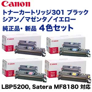 【4色セット・新品】キヤノン トナーカートリッジ301 C,M,Y,K 純正トナー (CRG-301)(LBP5200, Satera MF8180 対応)【送料無料】