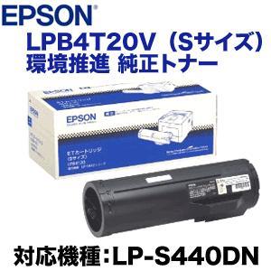 エプソン LPB4T20V 環境推進トナー 純正品 (Sサイズ) LP-S440DN 対応【送料無料】