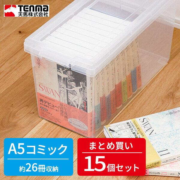 天馬 A5コミック本いれと庫 (お買い得15個セット)
