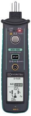 【最大500円OFFクーポン配布中!】共立電気計器 KYORITSU 4500 コンセントN-Eテスタ