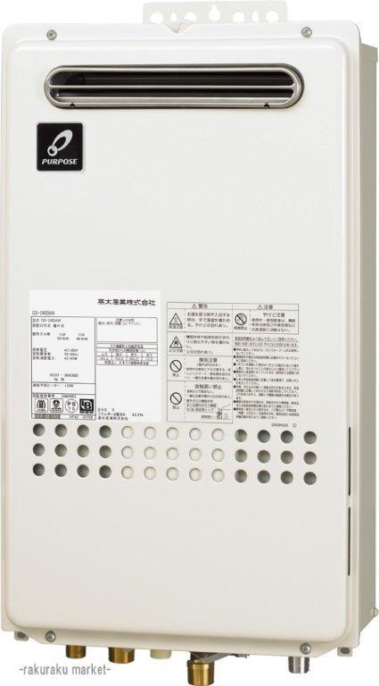 パーパス ガス給湯器 給湯専用 高温水供給式 GS-AWシリーズ 屋外壁掛型  24号 GS-2400AW