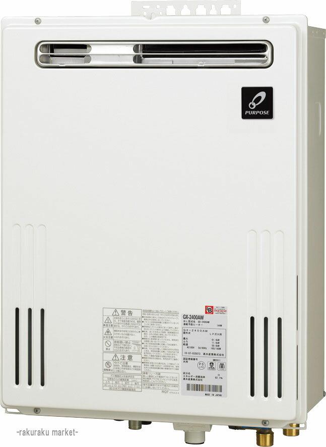 パーパス ガスふろ給湯器 GXシリーズ フルオート 屋外壁掛型 設置フリー 20号 GX-2000ZW-1