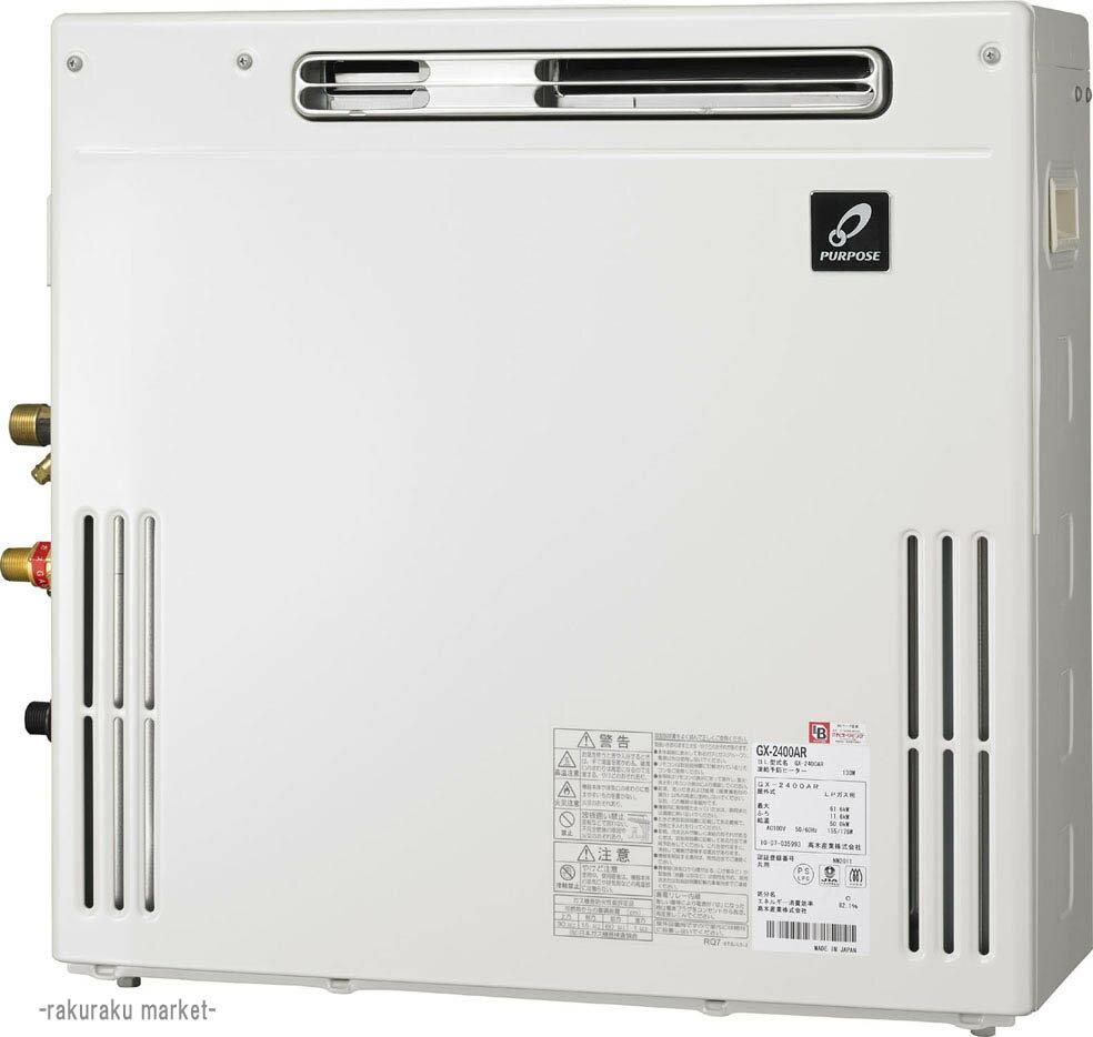 パーパス ガスふろ給湯器 GXシリーズ オート 屋外据置型 設置フリー 24号 GX-2400AR