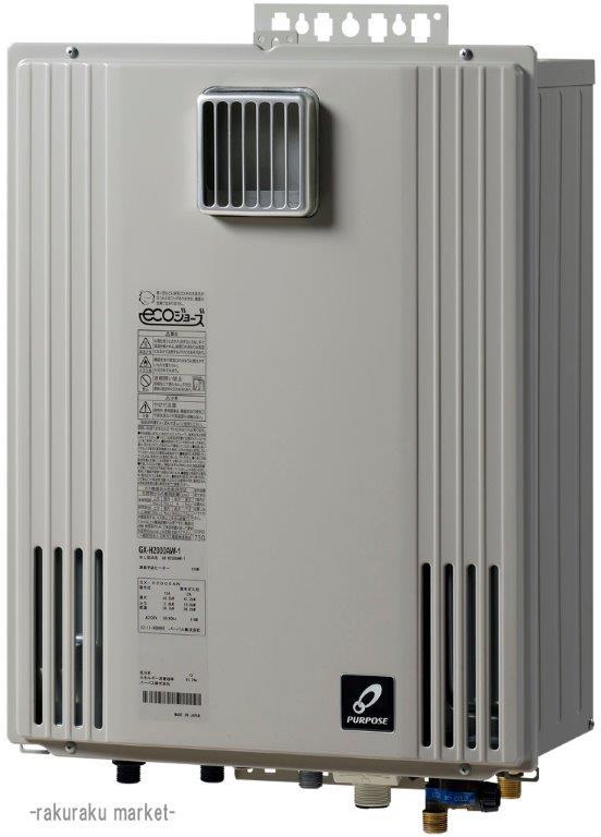 パーパス ガスふろ給湯器 エコジョーズ GXシリーズ オート 屋外壁掛型 設置フリー 16号 GX-H1600AW-1