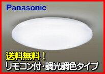 【在庫有・送料無料】パナソニック LSEB1071 LEDシーリングライト ~10畳 調光・調色タイプ リモコン付