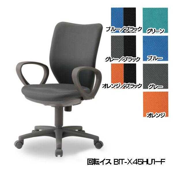 送料無料 回転イス BIT-X45HU1-F 7色 アイリスチトセ【CH】【TD】【取り寄せ品】