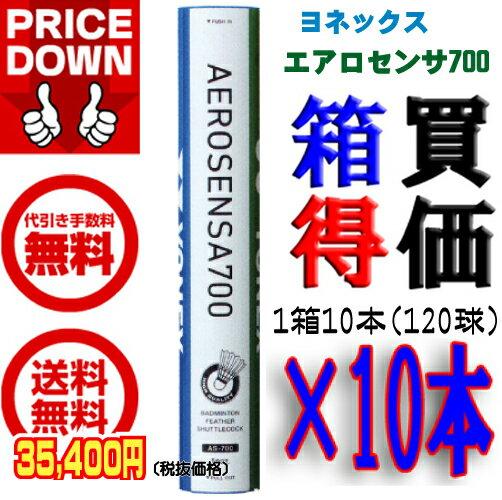 エアロセンサ700 10ダース[1箱]得価 【送料・代引手数料無料】ヨネックス バドミントン シャトル