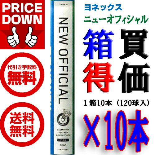 ニューオフィシャル 10ダース[1箱]得価 【送料無料】ヨネックス バドミントン シャトル