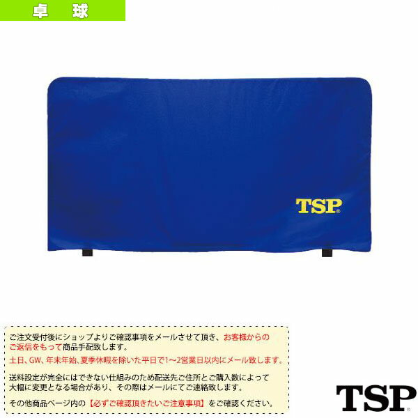 [TSP 卓球 コート用品][送料お見積り]防球フェンスライト 本体+カバー/1セット組・1.4m(051005)