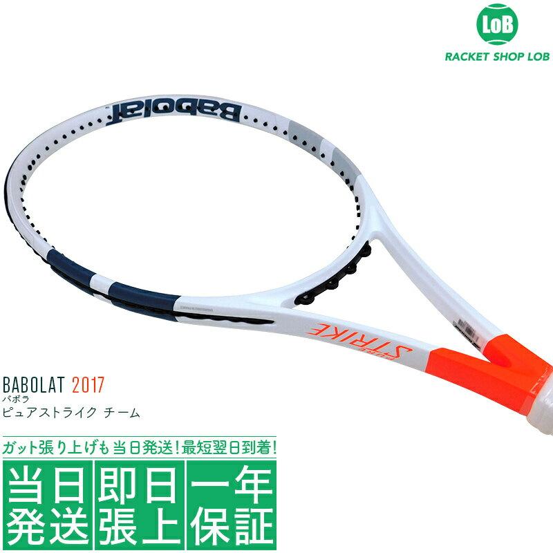 バボラ ピュアストライク チーム 2017(Babolat PURE STRIKE TEAM)285g 101285 硬式テニスラケット