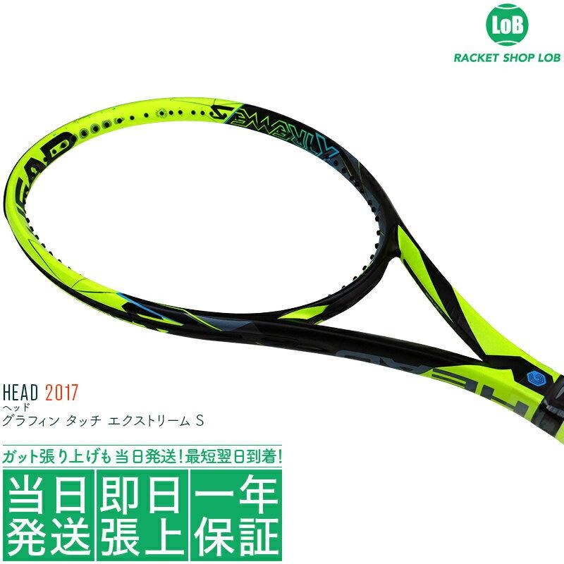 ヘッド グラフィン タッチ エクストリーム S 2017(HEAD GRAPHENE TOUCH EXTREME S)280g 232217 硬式テニスラケット