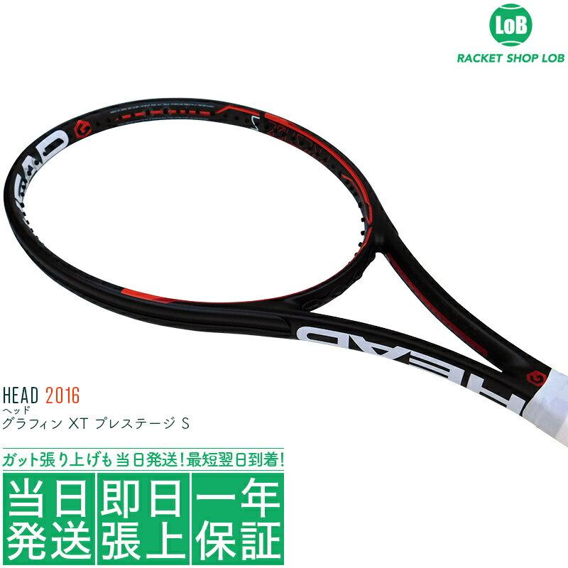 ヘッド グラフィン XT プレステージ S 2016(HEAD GRAPHENE XT PRESTIGE S)305g 230436 硬式テニスラケット