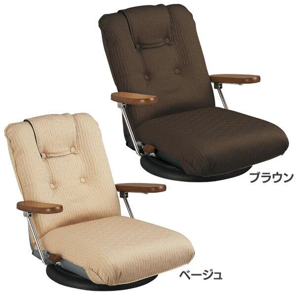 ポンプ肘式回転座椅子【MT】【TD】ブラウン ベージュ YS-P1375(座椅子 座イス 椅子 リクライニングチェアー 回転 ポケットコイル)【代引不可】【送料無料】