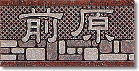 【送料無料】高級天然石表札(戸建・マンション両用タイプの表札)PA-07【smtb-k】