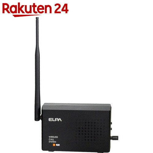 エルパ(ELPA) ワイヤレスコール 中継器 EWC-T02【楽天24】