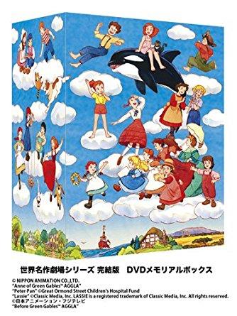 【中古】 世界名作劇場シリーズ 完結版DVD メモリアルボックス