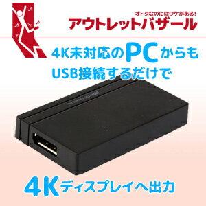 <アウトレット特価>4K対応 USB3.0ディスプレイアダプター (DisplayPort モデル) REX-USB3DP-4K【RCP】