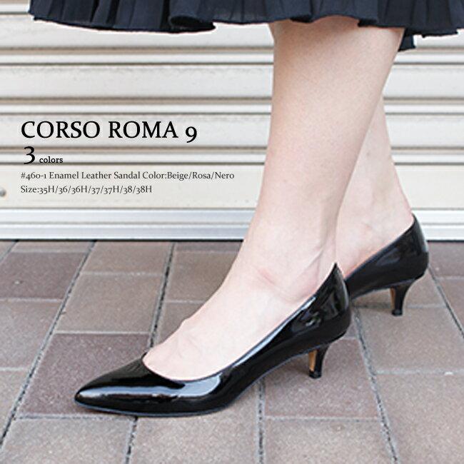 [安心正規]◆【安心正規】CORSO ROMA 9【コルソ ローマ ノーヴァ】#460-1ルブタンと同じエナメルレザーを使用!イタリア発エナメルパンプス/ポインテッドトゥヒール/パンプス/靴/結婚式やパーティに♪