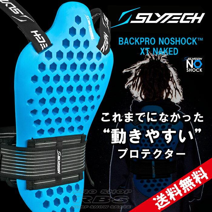 17-18 SLYTECH プロテクター BACKPRO NOSHOCK XT Naked 【スライテック スノーボード PROTECTOR 背面】【バックプロノーショック】【スキー スノーボード】【送料無料】【日本正規品】