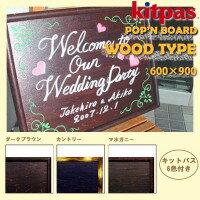 日本理化学 kitpas(キットパス) 専用ボード WOOD TYPE~木目調~ 600×900 ダークブラウン・PBW60-DB(代引き不可)【ポイント10倍】