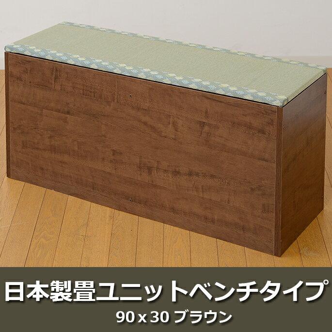 日本製畳ユニットベンチタイプ 90x30 ブラウン(代引き不可)【送料無料】【ポイント10倍】