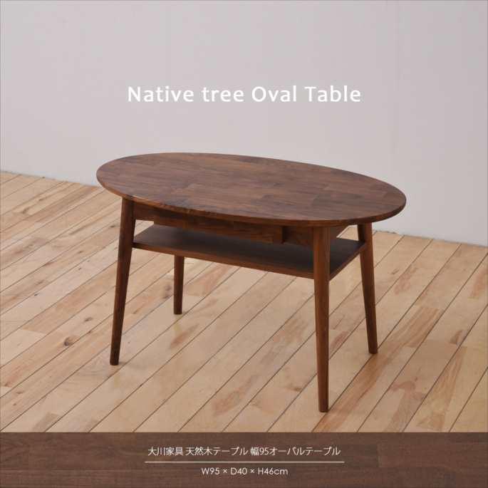 大川家具 天然木テーブル 幅95オーバルテーブル SNJ-11000009(代引不可)【ポイント10倍】【送料無料】【smtb-f】