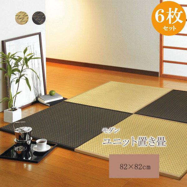純国産(日本製) ユニット畳 『右京』 ブラック 82×82×2.5cm(6枚1セット)【ポイント10倍】