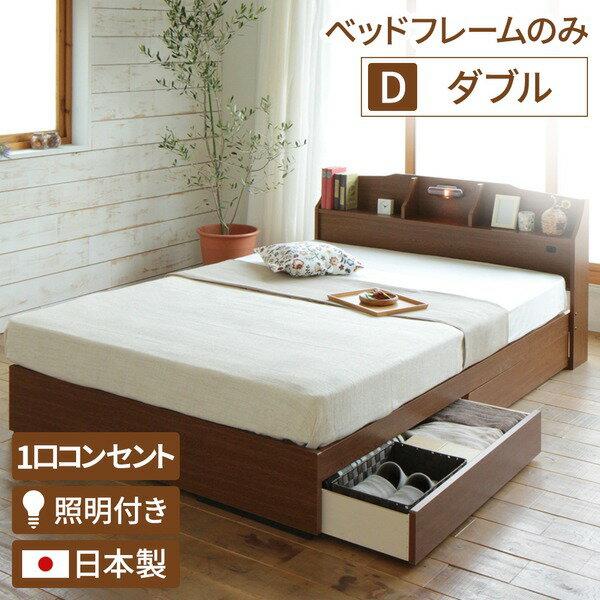 日本製 棚付き チェストベッド ダブル (フレームのみ) ブラウン 『STELA』ステラ 国産ベッドフレーム ライト付き【ポイント10倍】