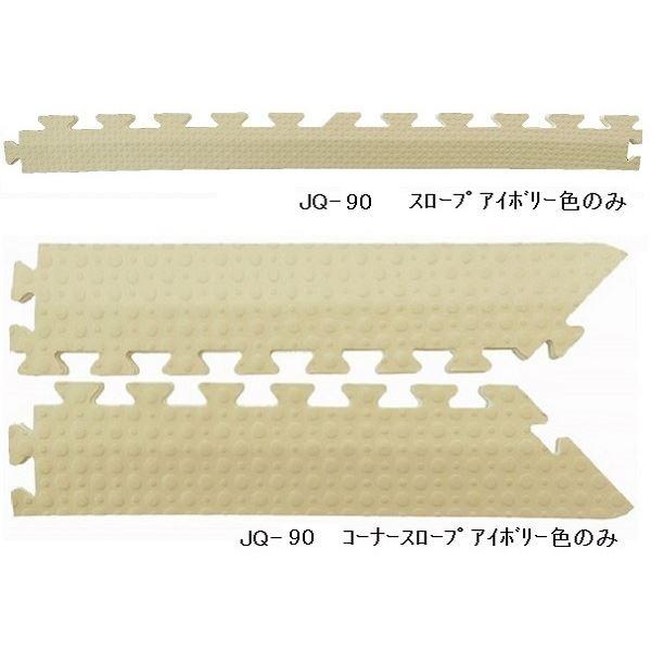 ジョイントクッション JQ-90用 スロープセット セット内容 (本体 6枚セット用) スロープ6本・コーナースロープ4本 計10本セット 色 アイボリー 【日本製】【ポイント10倍】
