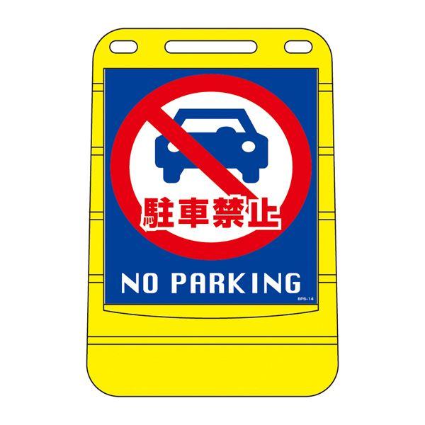 バリアポップサイン 駐車禁止 NO PARKING BPS-14 【単品】【代引不可】【ポイント10倍】
