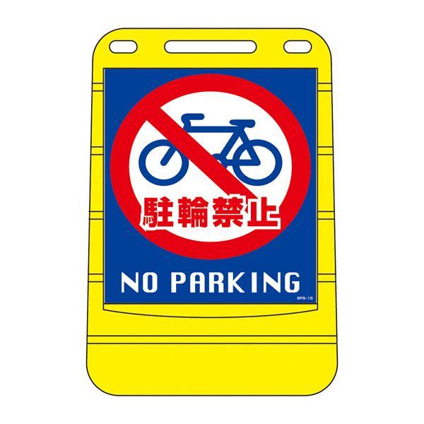 バリアポップサイン 駐輪禁止 NO PARKING BPS-15 【単品】【代引不可】【ポイント10倍】
