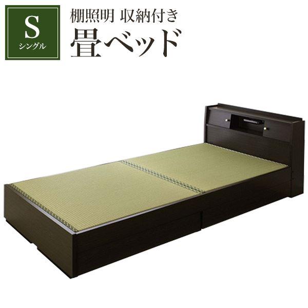 棚照明 収納付き畳ベッド シングル ダークブラウン A151-56-S(畳)【代引不可】【ポイント10倍】