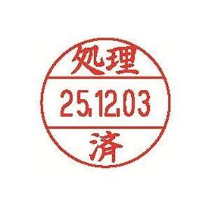(業務用100セット) シャチハタ データーネームEX12号 XGL-12M-J26 処理済 ×100セット【ポイント10倍】