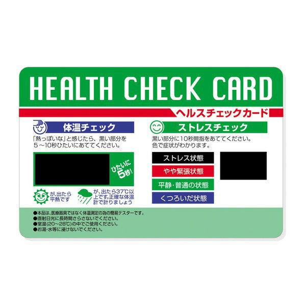 ヘルスチェックカード 【100枚セット】 【代引不可】