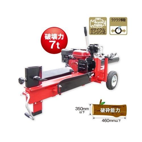 エンジン薪割機ELS-7T(013141)【ポイント10倍】