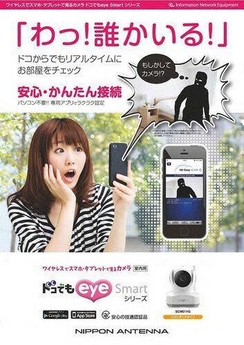 日本アンテナワイヤレスモニター「ドコでもeyeSmart」SCM01VGスマートフォン・タブレットで見るカメラ新着【ポイント10倍】