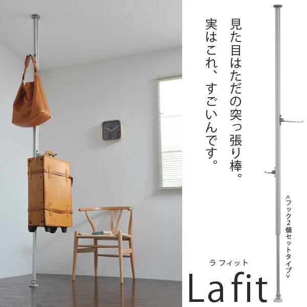 ラフィット Aセット(フックL×1、フックS×1) (zfn-lafit-a) LAFIT ハンガー つっぱり式 ポールハンガー(代引き不可)【ポイント10倍】【送料無料】