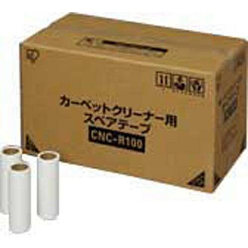 アイリスオーヤマ カーペットクリーナー用スペアテープ 100巻入りCNC-R100【ポイント10倍】