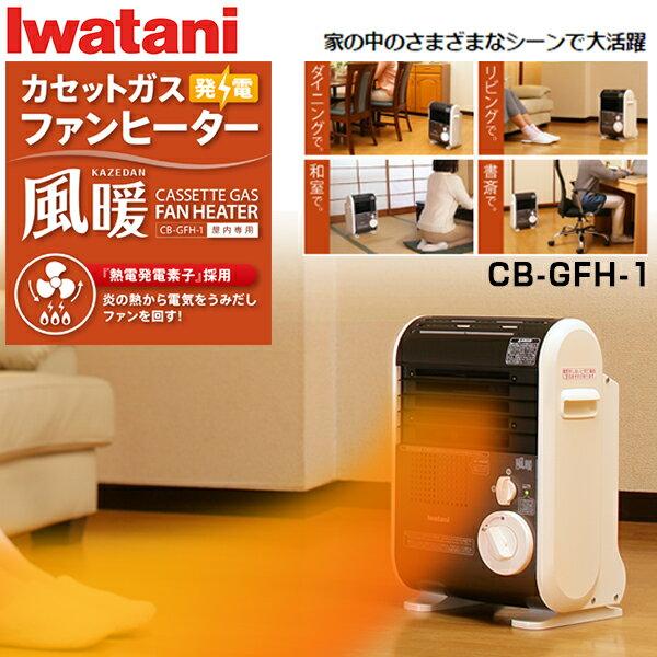 岩谷 イワタニ カセットガスファンヒーター 風暖(KAZEDAN) CBGFH1 ホワイト/メタリックブラウン【ポイント10倍】