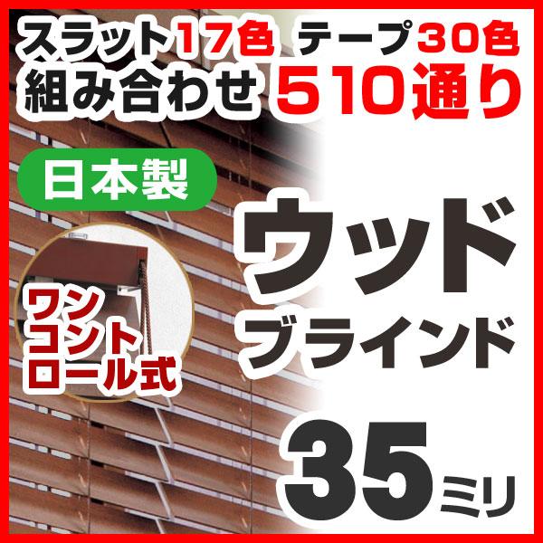 ブラインド ウッドブラインド 木製 標準タイプ35F ワンコントロール式 高さ121~139cm×幅221~240cm 日本製 ラダーテープあり(代引き不可)【送料無料】【ポイント10倍】