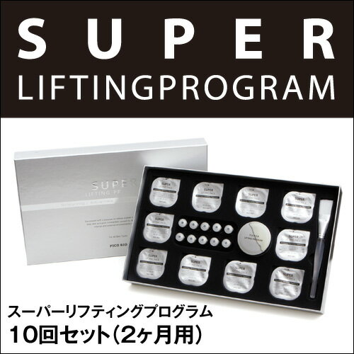 スーパーリフティングプログラム10回セット【ポイント10倍】【送料無料】【smtb-f】