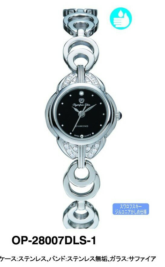 【OPYMPIA STAR】オリンピアスター レディース腕時計 OP-28007DLS-1 アナログ表示 スイス製ム-ブ 3気圧/1点入り(代引き不可)【ポイント10倍】